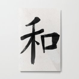 Peace Symbol - Japanese Kanji Metal Print