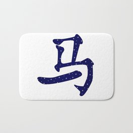 Chinese Year of the Horse Bath Mat