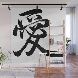 """Ai - """"Love"""" Wall Mural"""