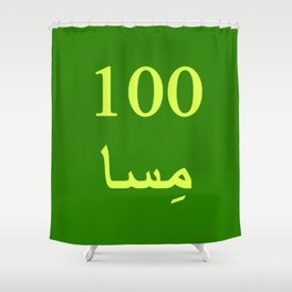 مية مسا Shower Curtain