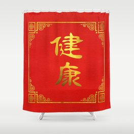 Golden Health Feng Shui Symbol on Faux Leather Shower Curtain