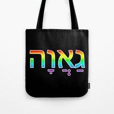 Pride in Hebrew Tote Bag