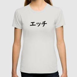 Ecchi (エッチ) - Sexual, Sex in Japanese T-shirt
