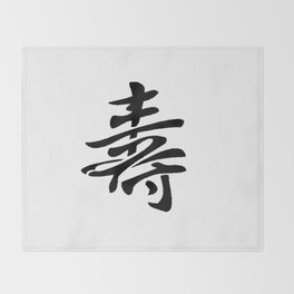 Japanese Kanji Symbols 005: Long Life Throw Blanket