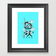 Shizen wrapped in nature_Blue Framed Art Print