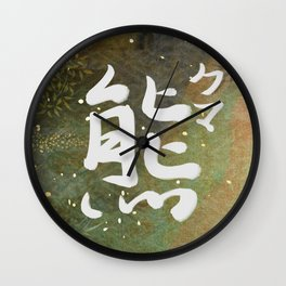 Bear in Chinese Japanese calligraphy Wall Clock