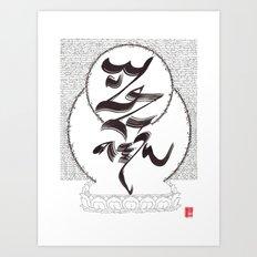 Chenrezik  - The essence of the Speech of all the Buddhas Art Print