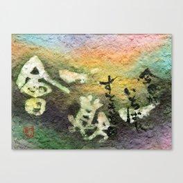 itigoitie Canvas Print