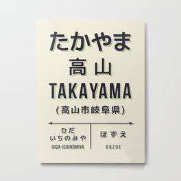 Vintage Japan Train Station Sign - Takayama Gifu Cream Metal Print