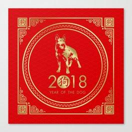 Year of the dog 2018   - German Shepherd Canvas Print