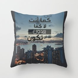 be your self ( arabic ) Throw Pillow