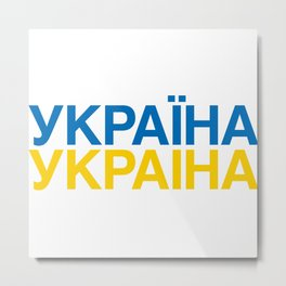 UKRAINE Metal Print