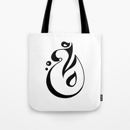 Luck / حظ (lineart) Tote Bag