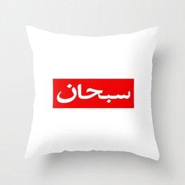Box Logo Arabic Throw Pillow