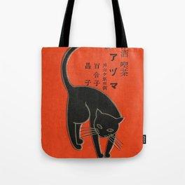 Vintage Art Deco Japanese Black Cat Tote Bag
