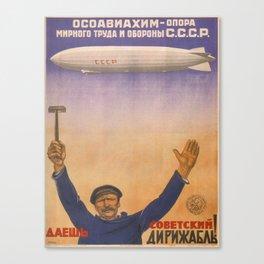 Vintage poster - CCCP Canvas Print