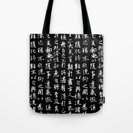 Ancient Chinese Manuscript // Black Tote Bag