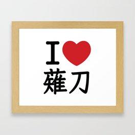 I heart Naginata Framed Art Print
