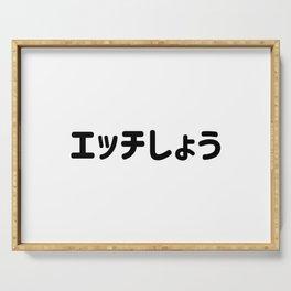 """Ecchi Shiyou """"エッチしょう"""" (Lets have sex) in Japanese characters Katakana and Hiragana black - """"エッチしょう"""" - くろ Serving Tray"""