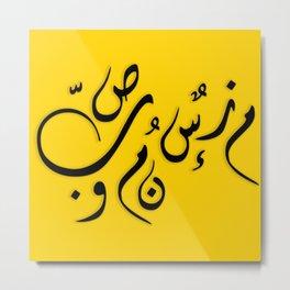 Farsi / Arabic letters Metal Print