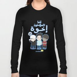 Muslims are Brothers Long Sleeve T-shirt