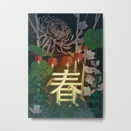 Haru Metal Print