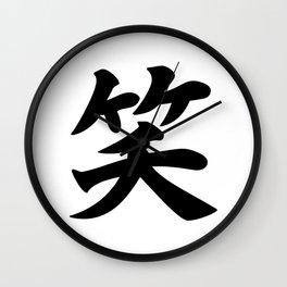 笑 - Japanese Kanji for Laugh, Smile Wall Clock