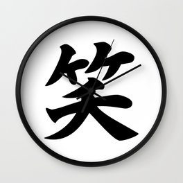 笑 - Japanese Kanji for Laugh, Smile Wall Clock