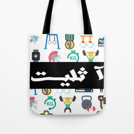 Athlete Icons Arabic Tote Bag