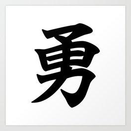 勇 - Courage in Japanese Kanji Art Print