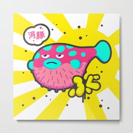 Badass Blowfish Metal Print