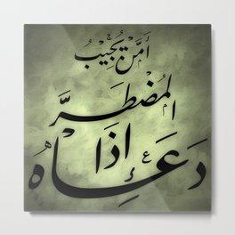 Amman Yojeebu Almudtar Iza Da'ah (أمن يجيب المضطر إذا دعاه) Metal Print