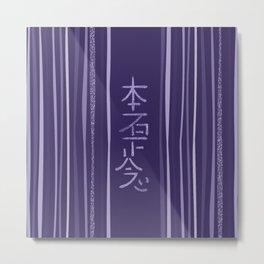 Hon Sha Ze Sho nen Symbol Metal Print