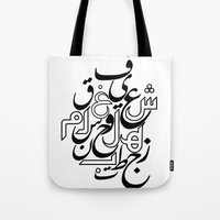 arabic Tote Bags featuring Arabic letters by elyinspira