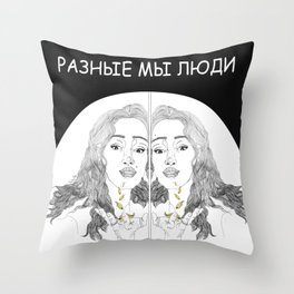 We are different: Gemini (She&She)  Throw Pillow