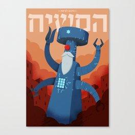 RoboRabi Canvas Print