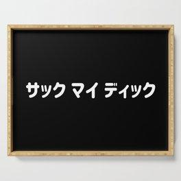 """Suck my dick """"サック マイ ディック"""" in Japanese Katakana - White - 日本語 - カタカナ の """"サック マイ ディック"""" - しろ Serving Tray"""