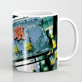NEON Hong Kong S03 Coffee Mug