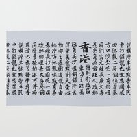 calligraphy Area & Throw Rugs featuring Chinese calligraphy by byeolsan