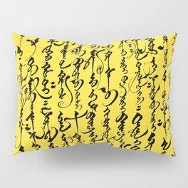 Mongolian Calligraphy // Yellow Pillow Sham