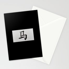 Chinese zodiac sign Horse black Stationery Cards