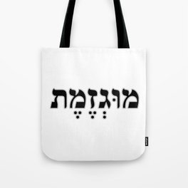 Hebrew for exaggerated Tote Bag