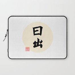 Sun Rise - Chinese Calligraphy Art (without description) Laptop Sleeve