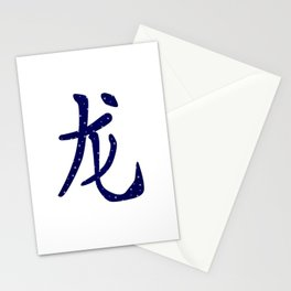Chinese Year of the Dragon Stationery Cards