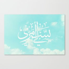 O my Lord! Ease my task for me يسر لي أمري  Canvas Print