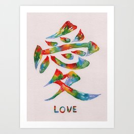 Rainbow Love Chinese Calligraphy Watercolor Art Print