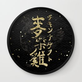 Chicken Nuggets in Chinese Japanese calligraphy Wall Clock