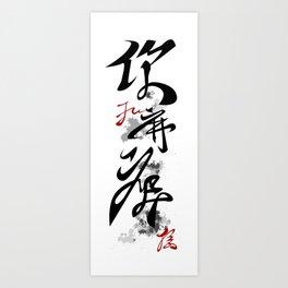 It means FuXX Art Print