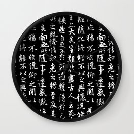 Ancient Chinese Manuscript // Black Wall Clock