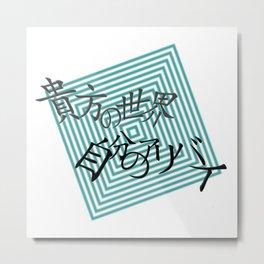 貴方の世界、自分のアリバイ (Your World, Your Alibi) Metal Print